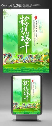 水墨中国风绿色粽情端午促销海报设计