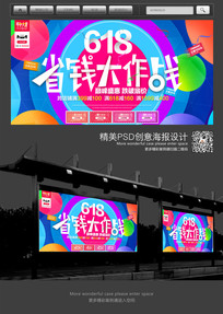 淘宝天猫618省钱大作战宣传促销海报