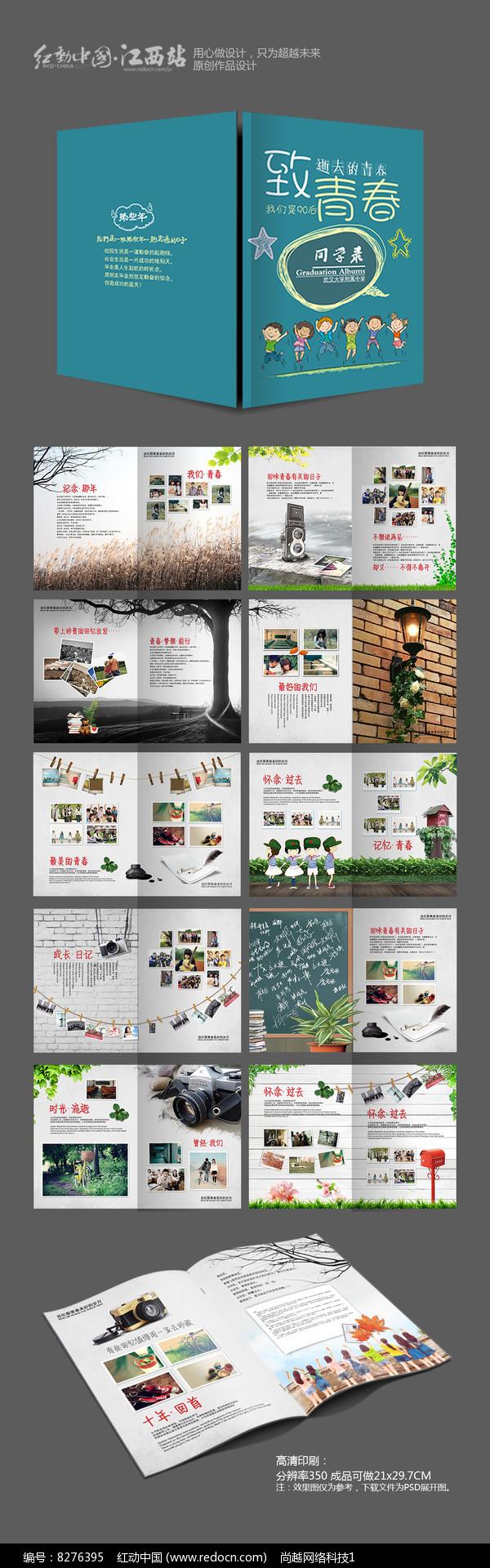 小清新同学会毕业纪念册模版下载图片