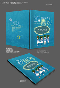 小清新致青春同学纪念册封面