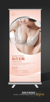 整形美容丰胸美胸X展架