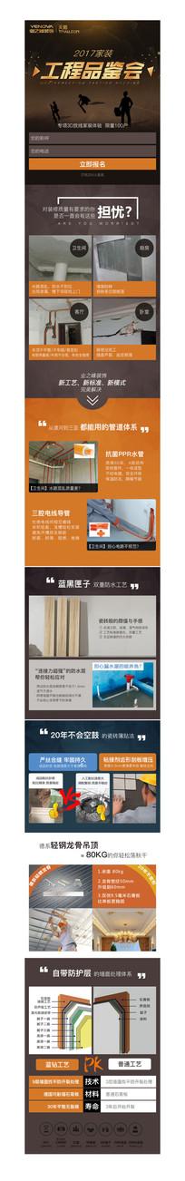 装修公司移动端活动页面设计