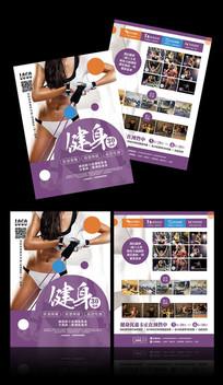 紫色清新健身房新店开业宣传单