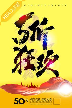 折字pop