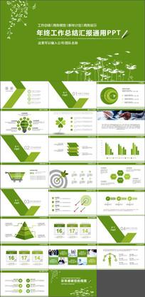 创意手绘卡通数据图表商务PPT模板
