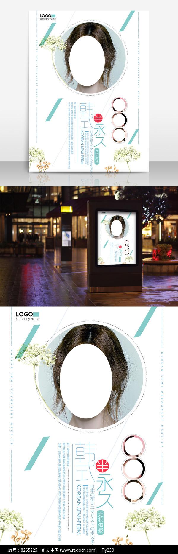 韩式半永久美容整形海报图片