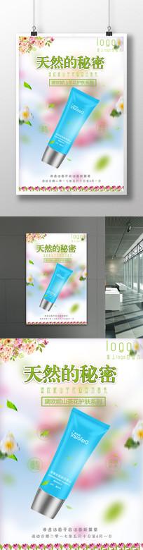 化妆品洁面乳宣传海报