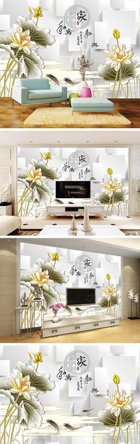 家和万事兴3D立体彩雕荷花鲤鱼电视背景墙