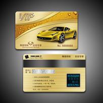 汽车VIP会员金卡