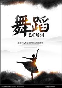 时尚水墨舞蹈海报设计