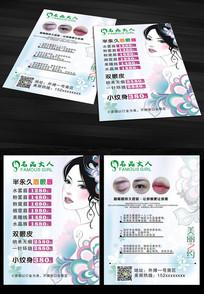 时尚纹绣美容宣传单