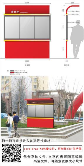 小区楼盘红色简洁宣传栏cdr
