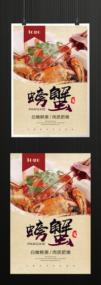 蟹宴美食促销海报设计