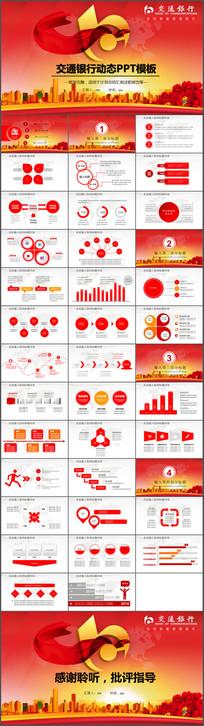 中国交通银行工作总结计划PPT