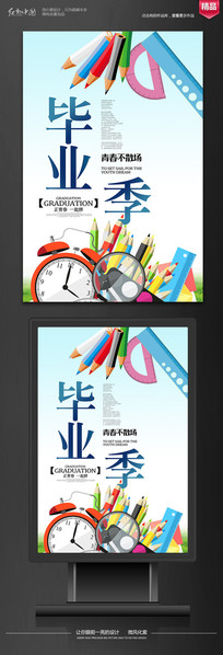 创意毕业季同学聚会宣传创意海报