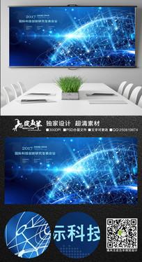 创意地球网络蓝色科技发表会背景