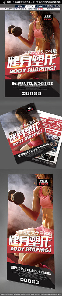创意高端健康运动健身海报