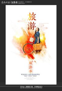 创意水墨旅游宣传海报设计