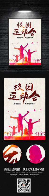 创意校园运动会海报设计