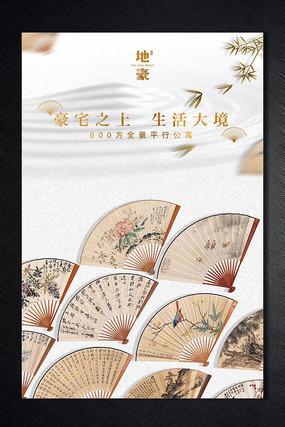 创意新中式扇子地产广告