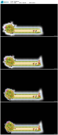 带透明通道卡通动态字幕条视频视频