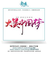 大美中国梦书法原创字