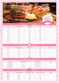 蛋糕价格表单页