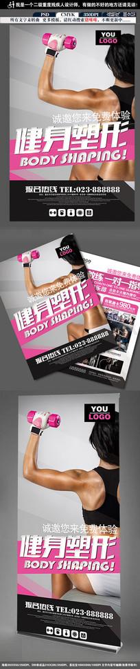 大气健身房活动海报