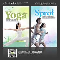 动感蓝色瑜伽运动健身宣传海报设计
