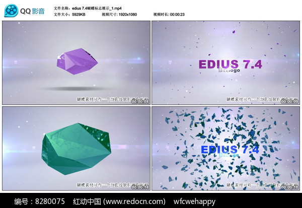 edius蝴蝶标志展示片头图片
