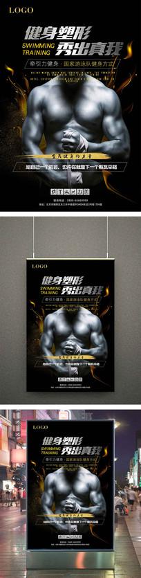 黑色劲爆力量型健身宣传海报