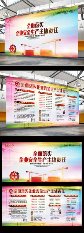 建筑行业2017安全生产月宣传栏
