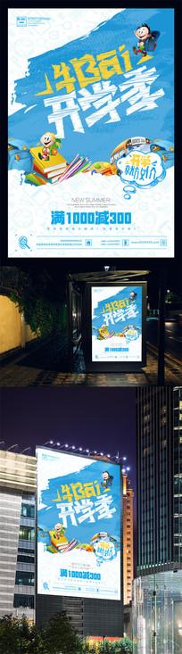 蓝色卡通牛BAI开学季海报