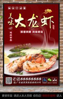 美味可口大龙虾海报