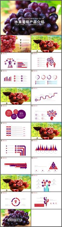 农业水果葡萄产品宣传PPT