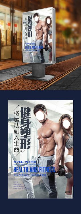 时尚健身海报设计