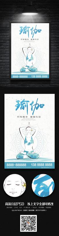 手绘水彩瑜伽健身会所宣传海报设计