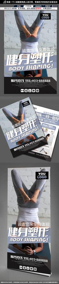 水彩简洁瑜伽招生海报宣传设计