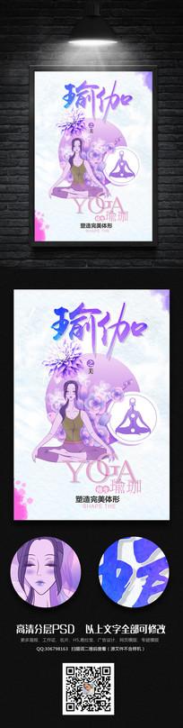 水彩手绘风格瑜伽会所招生海报设计