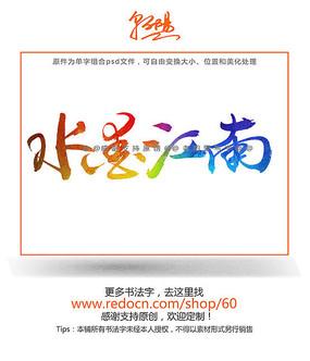 水墨江南字体