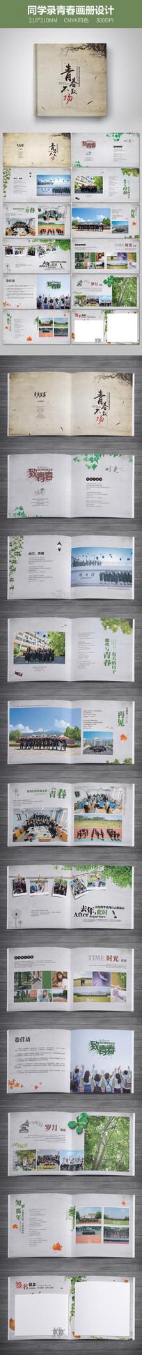 同学录毕业纪念册聚会画册设计