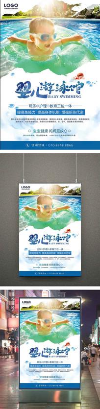 夏季阳光健康婴儿游泳馆招生海报
