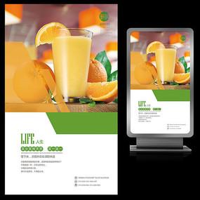 鲜榨橙汁饮料促销宣传海报设计
