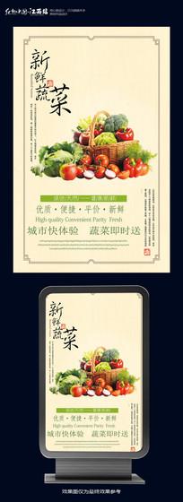 新鲜蔬菜海报设计
