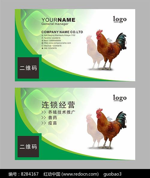 养殖兽药疫苗生物科技名片图片