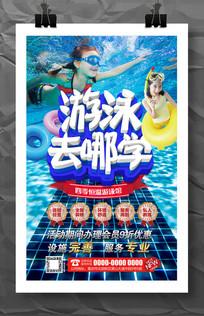 游泳馆开业促销活动宣传海报模板