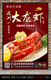 中国风澳洲大龙虾海报