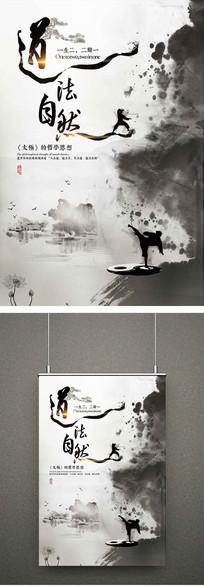 中国风水墨元素的太极海报