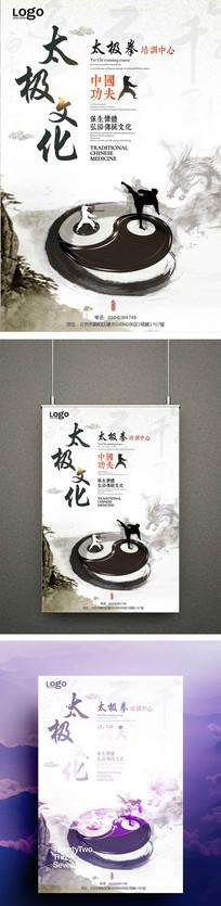 中国风元素的太极文化海报设计