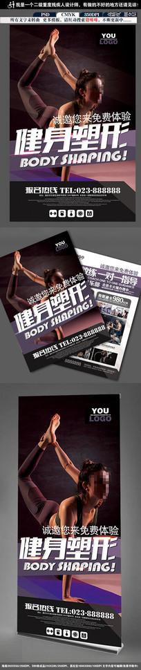 中国风瑜伽之塑形海报